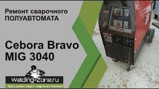 Ta'mirlash Cebora Bravo MIG 3040 | Tumani-Payvandlash.Rossiya