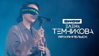 Елена Темникова – Архангельск – TEMNIKOVA TOUR '19
