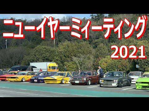 ニューイヤーミーティング2021 搬入 【旧車、街道レーサー、暴走】1