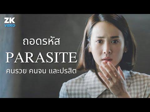 ถอดรหัส Parasite ชนชั้น ทุนนิยม การเอาตัวรอด l 101