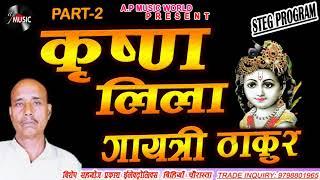 Gayatri thakur Part 2 Mahabharat Krishna lila Prasang महाभारत कृष्ण लीला प्रसंग गायत्री ठाकुर 2