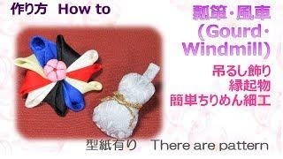 ⁂吊るし飾り⁂  瓢箪・風車 How to make Fabric Gourd・windmill【布あそぼ】
