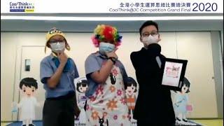 Publication Date: 2020-11-27 | Video Title: 【全港小學生運算思維比賽 - 幫緊里】