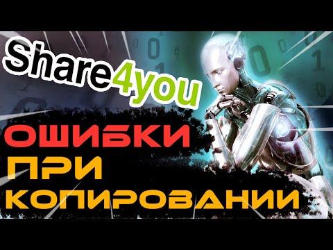 Форекс копирование сделок - 6 ошибок  -  Share4you / Forex4you - при работе мультивалютного робота