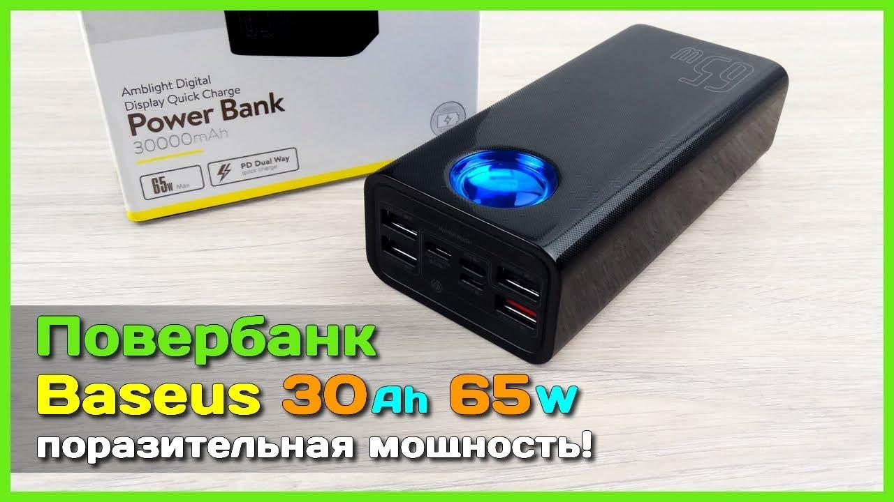 📦 Повербанк Baseus 30000mAh 65W - Удивительно МОЩНЫЙ повербанк с АлиЭкспресс