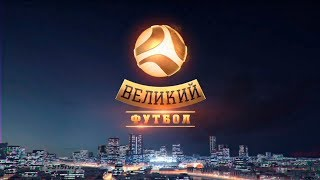 Великий футбол от 13 08 2017  Сюжет о матче 5 тура УПЛ   Олимпик   Черноморец