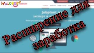 Двойной заработок в интернете на расширении в браузере Google Chrome