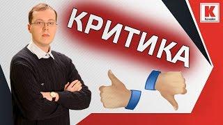 Критика ваших каналов 4.05.17. Условия подачи канала в описании видео