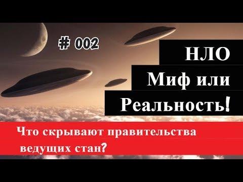 НЛО. НЛОнавты. 12 реальных видео #НЛО в одном на #омикс/ #UFO. 12 real UFO videos in one