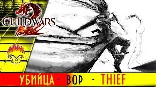 вор - Thief в Guild Wars 2. Обзор класса убийцы pvp. Скрытность, уход в тень, ловушки, вор умений