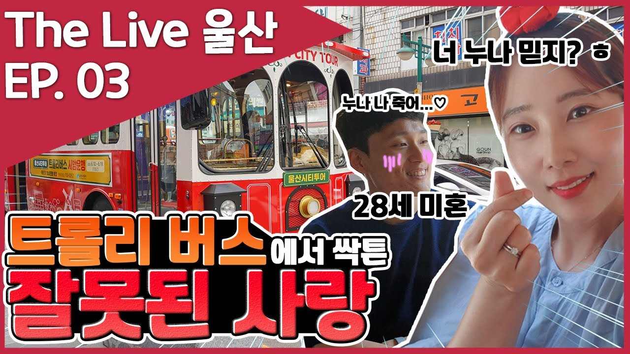 레트로 감성과 시티투어버스의 만남, 울산의 새로운 명물 트롤리버스!