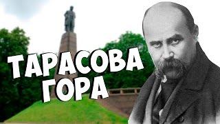 VLOG: ТАРАСОВА ГОРА - КАНЕВ(В этом видео мы побывали на самой Тарасовой Горе, где был перепохоронен известный поэт - Тарас Григорович..., 2016-08-15T05:00:36.000Z)
