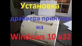 Установка драйвера принтера Canon 1120/810 на Windows 10 X32