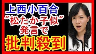上西議員、松たか子と「似てる」発言で批判殺到 引用:https://headline...