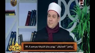 الصديقان | إعرف سبب اختيار يوم 25يناير عيد للشرطة المصرية من كل عام
