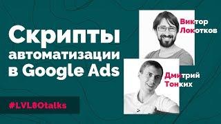 дмитрий Тонких. Как использовать скрипты автоматизации в Google Ads