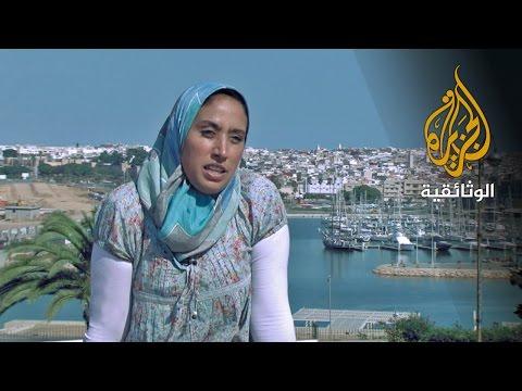 حكاية سيدة عربية - المرأة المديرة / المغرب