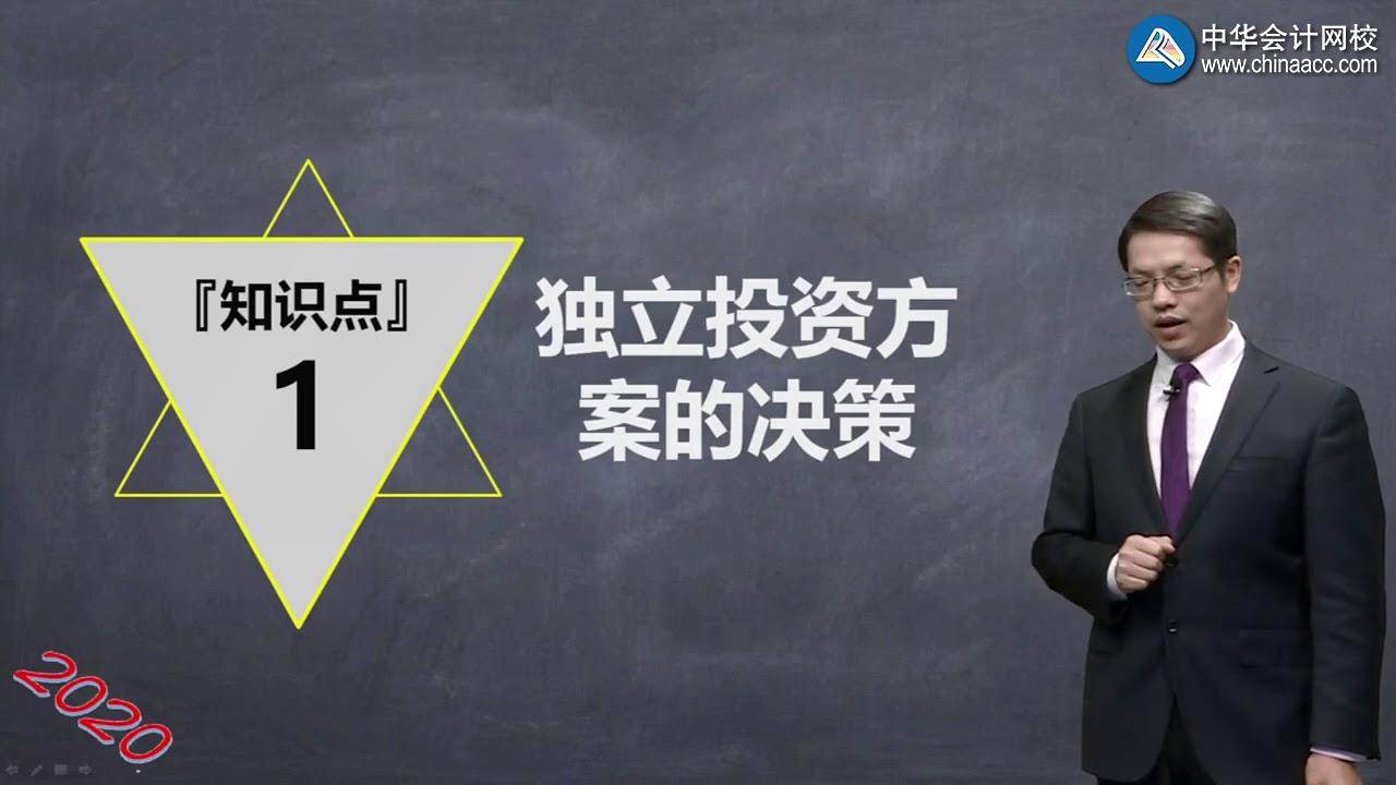 2020 中级财务管理 第六章 投资管理 06 达江