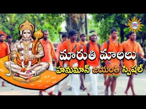 Maruthi Malalu Hanuman Jayanthi Specialby Jadala Ramesh|| Disco Recoding Company