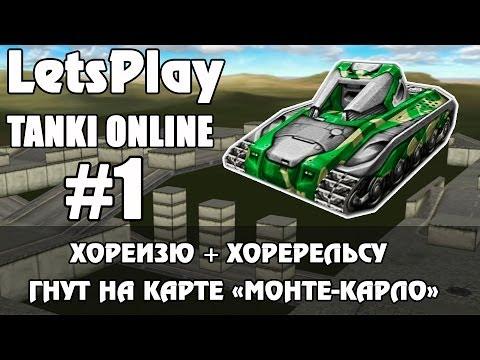 LetsPlay #1 | Танки Онлайн - ХореИзя + ХореРеля + Саванна