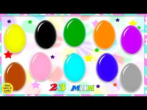 Сборник цветные яйца с сюрпризами.  Развивающий мультик для малышей
