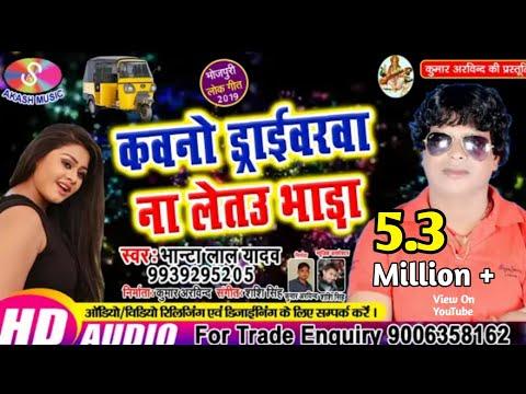 Tempo Draeber Na Lelakau Bhada Ge(Singer Bhanta Lal Yadav) Sabase Super Duper Hitt Song