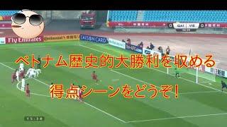 [ベトナム代表][サッカー]U23 Việt Nam 2-2 U23 Qatar (pen: 4-3)  Highlights  U23 Việt Nam vào chun...
