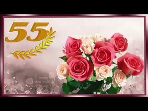 Скачать шаблон ProShow Producer Поздравляю с юбилеем 55 лет
