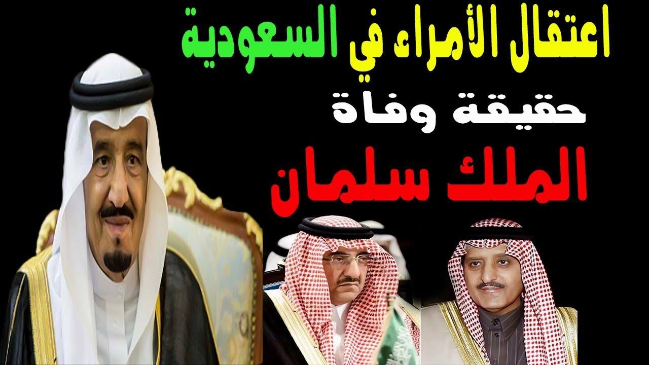القصة الكاملة لـ اعتقال الأمراء في السعودية ومفاجآت حول وفاة الملك سلمان Youtube