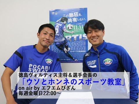 徳島ヴォルティス主将&選手会長...