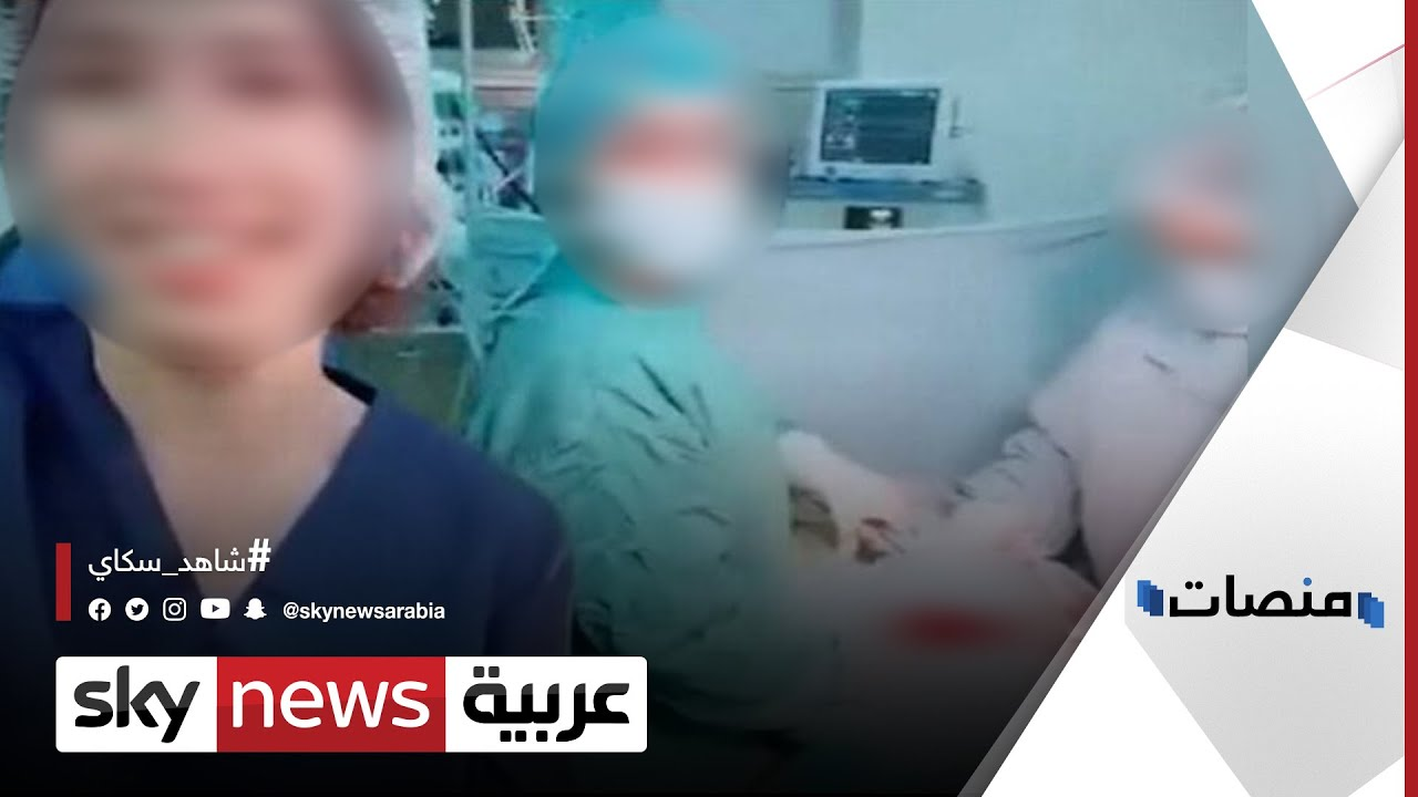 فيديو رقص طبيبات أثناء عملية يشعل الغضب في #تونس | #منصات  - نشر قبل 3 ساعة