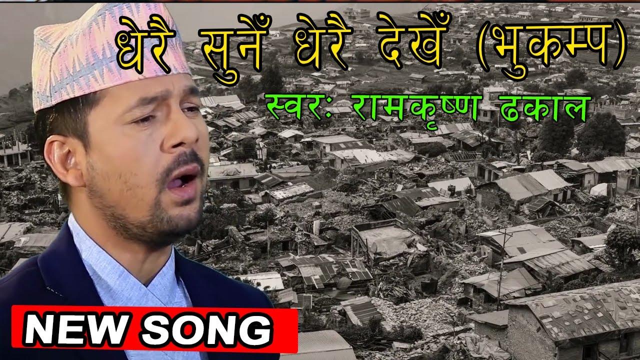 new-song-dherai-sune-dherai-dekhe-ध-र-स-न-ध-र-द-ख-भ-कम-प-song-by-ram-krishna-dhakal