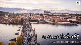 [체코여행] 단 85초만으로 떠나는 프라하 여행 (하이퍼랩스로 담은 프라하 구석구석)