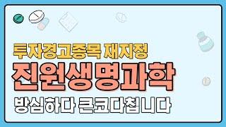 [진원생명과학 주식] …