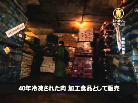 【中国1分間】40年冷凍された肉 加工食品として販売 20150625