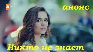 анонс Никто не знает турецкий сериал русские субтитры HD subtitles