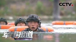 《军事报道》 20190624| CCTV军事