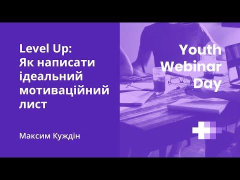 Level Up: Як написати ідеальний мотиваційний лист