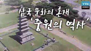 삼국 문화의 혼재 '중원의 역사' / YTN 사이언스