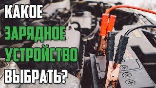 Какие бывают виды зарядных устройств для автомобильного аккумулятора? Кратко и понятно