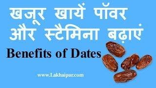 खजूर खाएं, पॉवर बढ़ाएं |  Eat Dates to Improve Power and Stamina