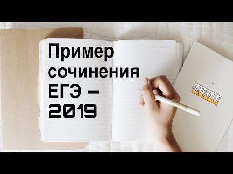 Как написать эссе по русскому языку примеры