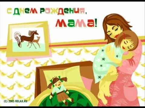 Картинка маме на день рождения от дочки рисунок, открытку день