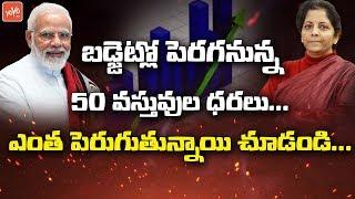 Telugu News : Union Budget 2020-21 Updates | PM Modi | Nirmala Sitharaman