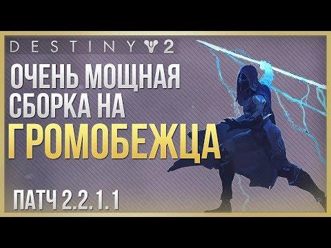 Destiny 2 Мегамощная сборка на охотника❗Патч 2.2.1.1❗