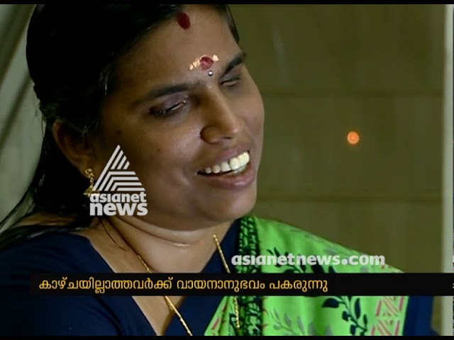 Remani Visually impaired  school teacher from Palakkad | Sound for Sight
