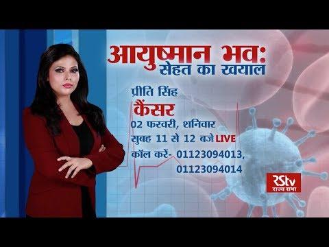 Teaser - Ayushman Bhava: Cancer | कैंसर | Saturday - 11am