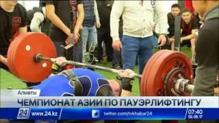 Чемпионат и Кубок Азии по пауэрлифтингу проходят в Алматы