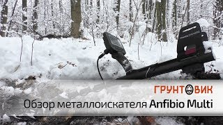 Обзор металлоискателя Anfibio Multi