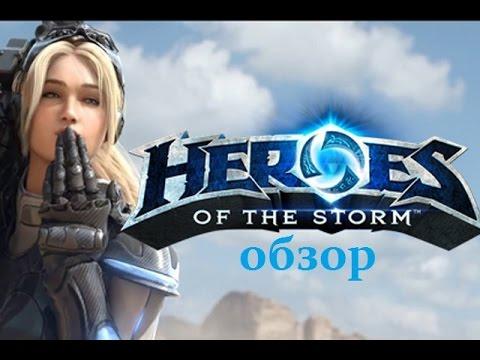 видео: heroes of the storm - обзор (beta).
